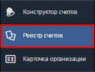reestr-schetov