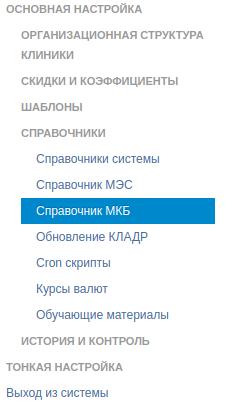 spravochnik-mkb