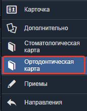 ortodonticheskaya-karta3