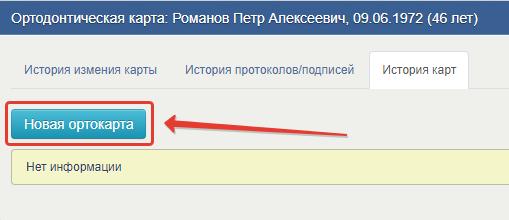 ortoodonticheskaya-karta2