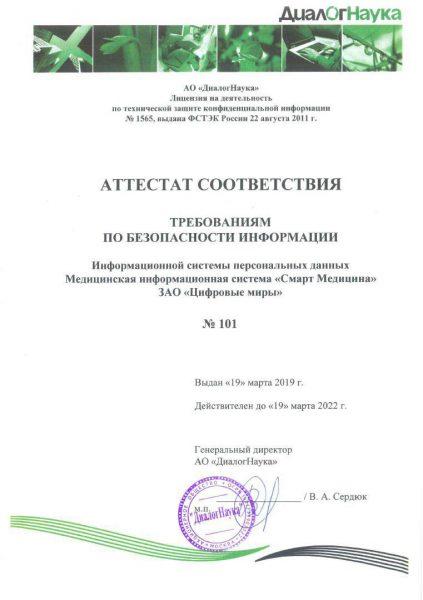 sertificat-sootvetstvia