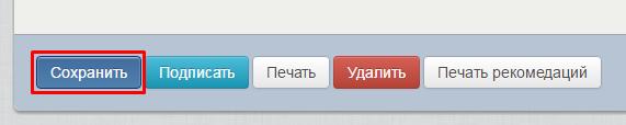 priem_patienta