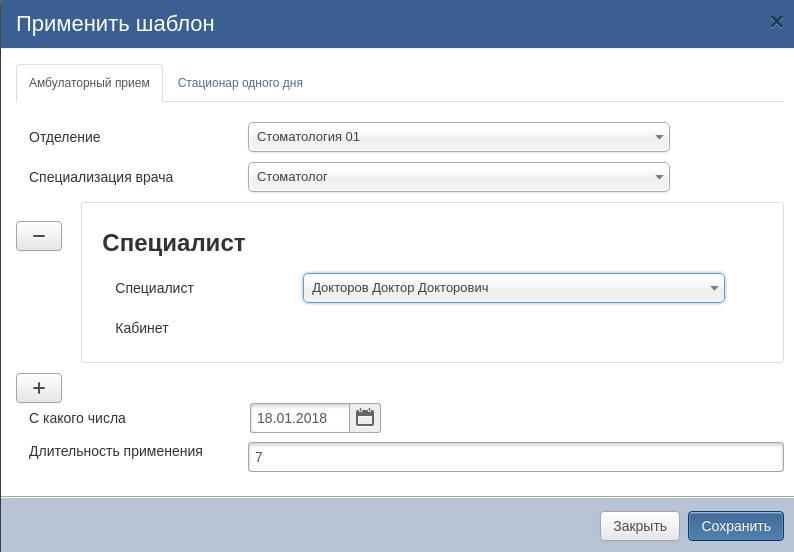 raspisanie_registratura