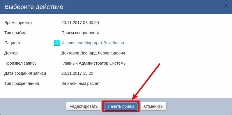 medisinskaya_sistema