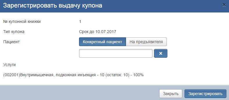 uslugi_vracha