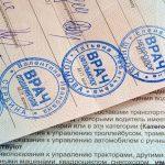 spravka_dlya_avto
