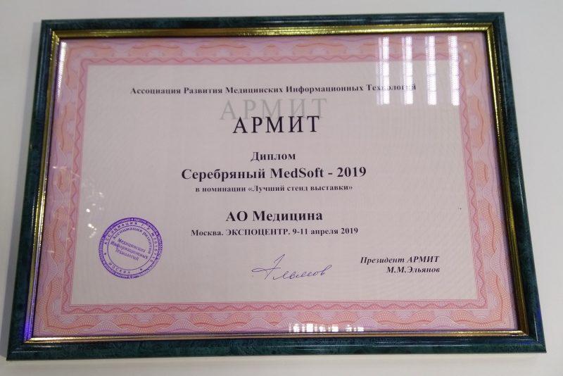 Diplom_Armit2019